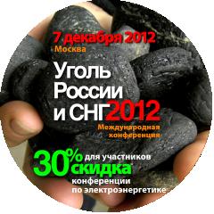 Уголь России и СНГ 2012, Москва, 7 декабря 2012
